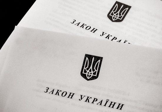 закон україни про вакцинацію