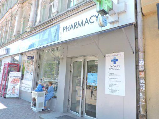 аптека майбутнього