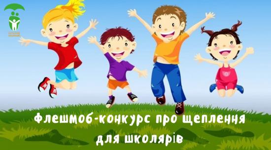 Флешмоб-конкурс про щеплення для школярів