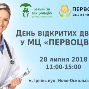 Батьки та лікарі Ірпіня – за вакцинацію!