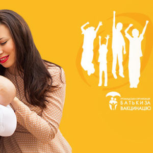 """ВООЗ та """"Батьки за вакцинацію"""" – разом до здорової нації!"""