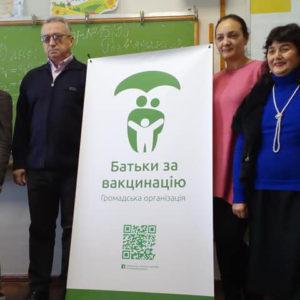 Бесіда про вакцинацію для учнів 10 класу СШ №121 м.Одеси